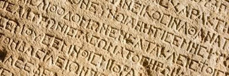"""Curso """"Introducción al léxico griego para Filosofía"""""""